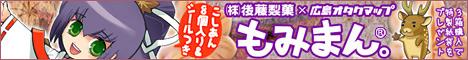 後藤製菓×広島オタクマップ 萌えるもみじまんじゅう もみまん。