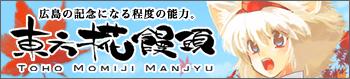 東方椛饅頭(もみじ饅頭)