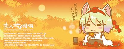 犬走椛マグカップ(オレンジ)