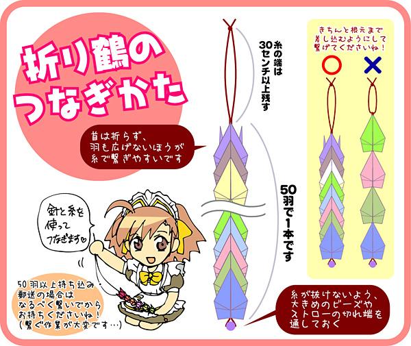 すべての折り紙 千羽鶴 折り紙 : ちなみに、鶴を折りに(届けに ...