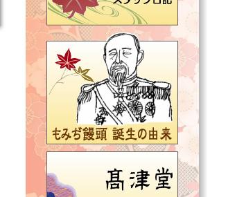 高津堂「もみぢ饅頭 誕生の由来」