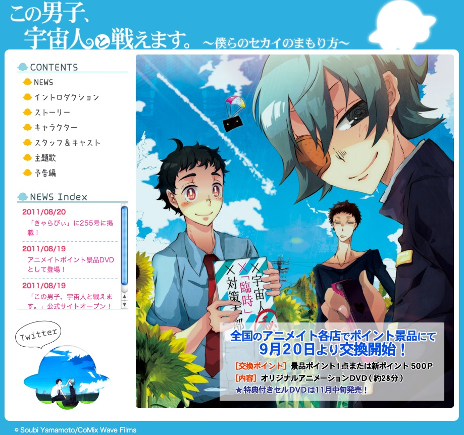 http://hiroshima.otakumap.com/wp-content/uploads/2011/08/konodan.jpg