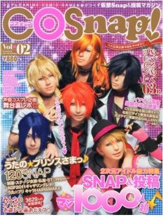 COSnap! (コスナップ) 2012年 02月号 [雑誌]