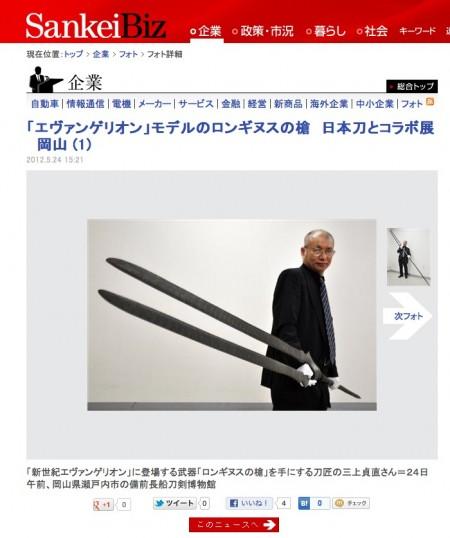 画像はSankeiBiz http://www.sankeibiz.jp/business/photos/120524/bsj1205241522003-p1.htm のスクリーンショット