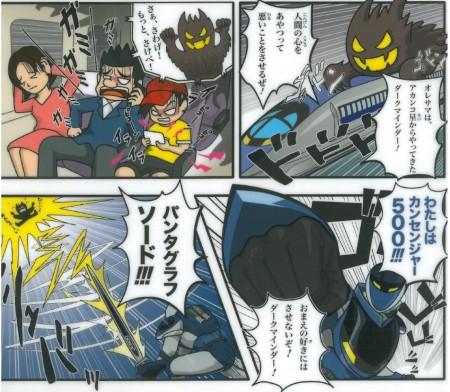 JR西日本「山陽新幹線公式キャラクターが誕生します! カンセンジャー」より転載