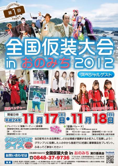全国仮装大会 in おのみち2012