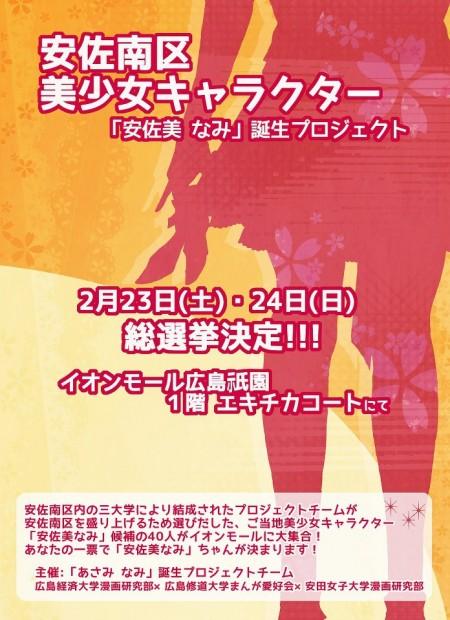 """""""あさみ なみ""""誕生プロジェクト キャラクター総選挙"""