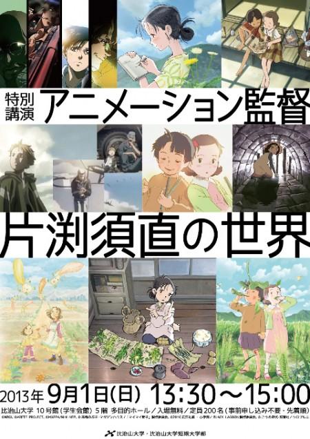 特別講演 「アニメーション監督 片渕須直の世界」