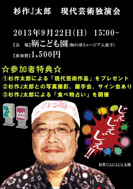 鞆の津ミュージアム杉作J太郎トークショー